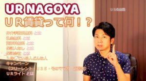 UR賃貸って何!? (What is URapartment )