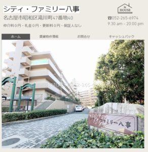 シティ・ファミリー八事のページを作成しました!名古屋市住宅供給公社もUR名古屋