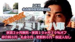 シティファミリー八事(CityFamilyYagoto)名古屋市住宅供給公社のシティファミリー八事の動画紹介になります。